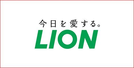 ライオン株式会社