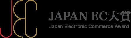 JAPAN EC大賞